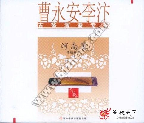 大泉            11.唧唧咕          12.苏武思乡        13.