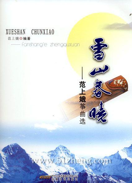 《雪山春晓-范上娥筝曲选》